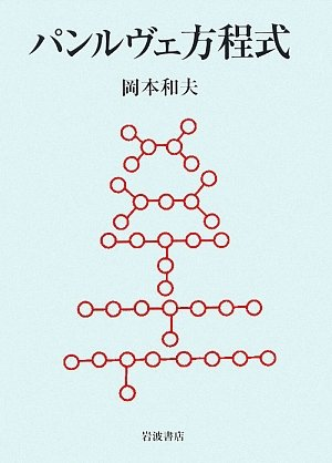 Painleve equation (2009) ISBN: 4000058363 [Japanese Import]