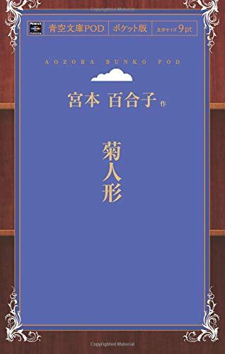 菊人形 (青空文庫POD(ポケット版))