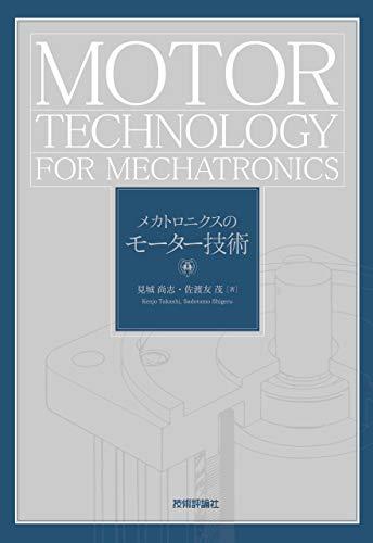 メカトロニクスのモーター技術の詳細を見る