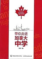 童趣 带你走进加拿大中学朱凡留学加拿大B备B读轻松申请加拿大大学详解 如何与孩子一起留学实现人生梦想的全过程升学路线方法论