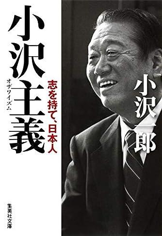 小沢主義 志を持て、日本人 (集英社文庫)