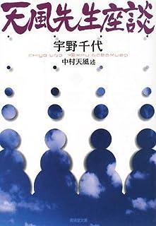 天風先生座談 (廣済堂文庫)