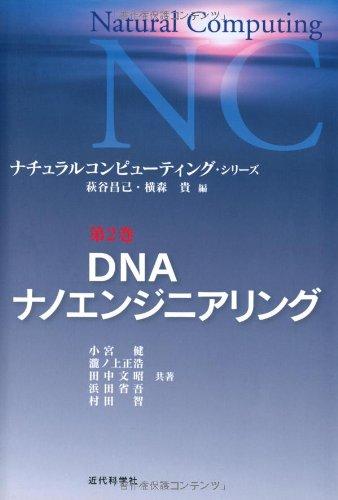 DNAナノエンジニアリング (ナチュラルコンピューティング・シリーズ 第 2巻)