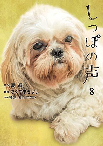 しっぽの声 (8) (ビッグコミックス)