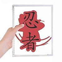 日本忍者言葉のシルエットのイラスト 硬質プラスチックルーズリーフノートノート