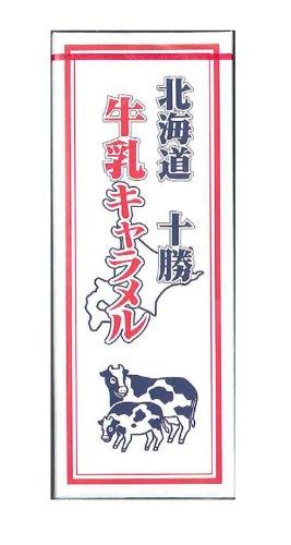 札幌グルメフーズ 十勝牛乳キャラメル 18粒×10個