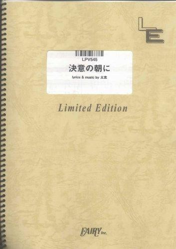 Ketsui no Asa ni by Aqua Timez LPV545 (PIANO & VOCAL PIECE ON DEMAND)