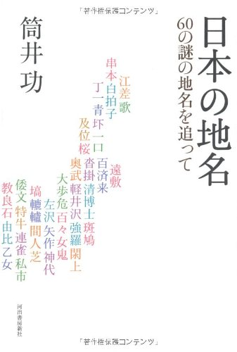日本の地名---60の謎の地名を追って