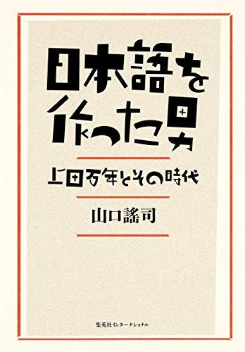 日本語を作った男 上田万年とその時代の詳細を見る