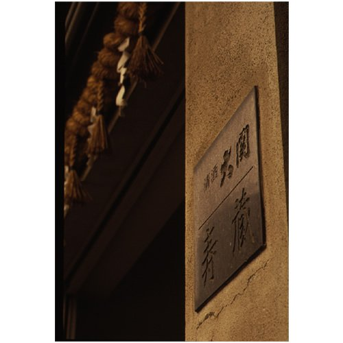 【山田錦100%使用】まるで貴腐ワインのような濃醇な甘い口当たり大関十段仕込純米大吟醸酒[日本酒兵庫県700ml]