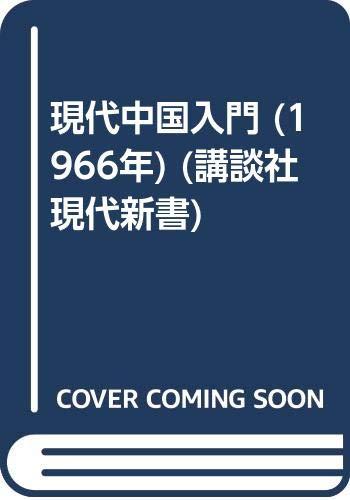 現代中国入門 (1966年) (講談社現代新書)