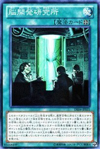 遊戯王OCG 脳開発研究所 DE04-JP031-N デュエリストエディション4 収録カード