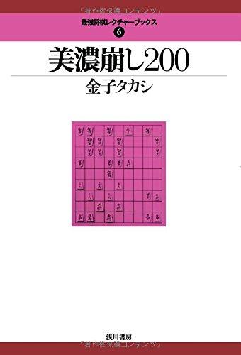 美濃崩し200 (最強将棋レクチャーブックス)
