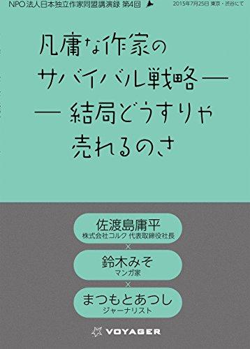 凡庸な作家のサバイバル戦略──結局どうすりゃ売れるのさ—NPO法人日本独立作家同盟 第四回セミナー〈佐渡島庸平 鈴木みそ まつもとあつし 講演録〉 日本独立作家同盟セミナー講演録