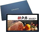 神戸牛 カタログ ギフト BOX付 ( A4 または A5 限定 ) すき焼き 焼肉 ステーキ しゃぶしゃぶ ランチ 選べる カタログ 肉贈