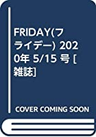 FRIDAY(フライデー) 2020年 5/8・15 合併号 [雑誌]
