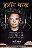 Book: elon musk: how the billionaire ceo of spacex and tesla is shaping our future Language: marathi Binding: paperback