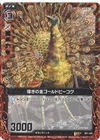ZX-ゼクス 第一弾「異世界との邂逅」 赤 B01-004/煌きの金ゴールドピーコク /R