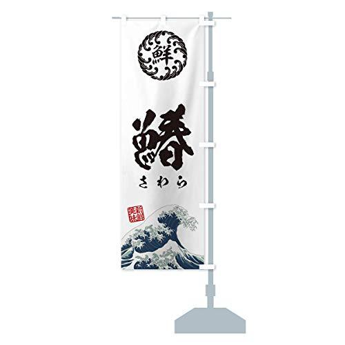 鰆/さわら/海鮮・魚介・鮮魚・浮世絵風・レトロ風 のぼり旗 サイズ選べます(スリム45x180cm 右チチ)