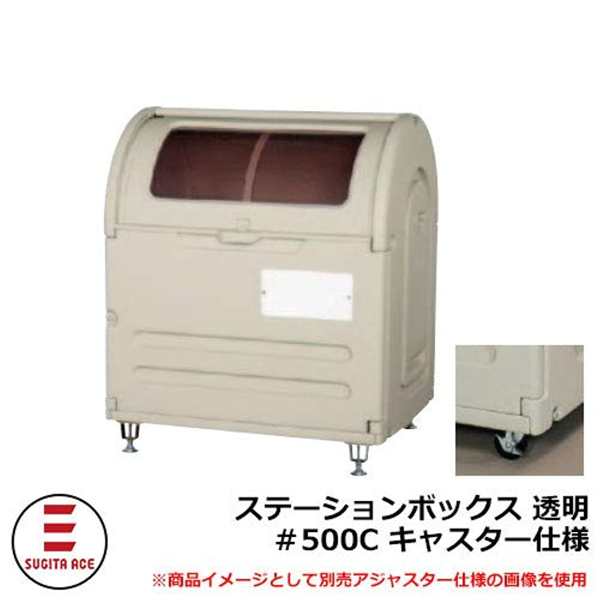 バット法律によりフレームワーク業務用大型ゴミ箱 ステーションボックス透明 #500C キャスター仕様 515-774