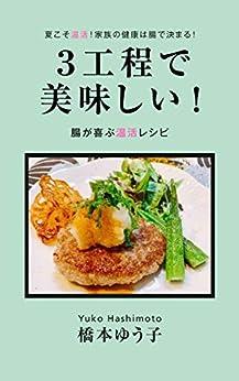 [橋本ゆう子]の3工程で美味しい 腸が喜ぶ温活レシピ: 夏こそ温活 家族の健康は腸で決まる