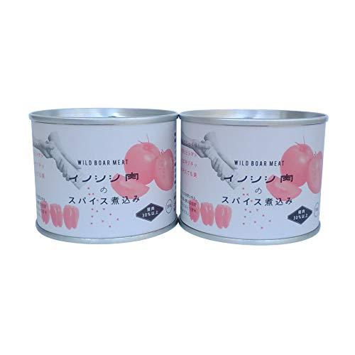 イノシシ肉のスパイス煮込み×2缶セット【邑智郡美郷町・クイージ】