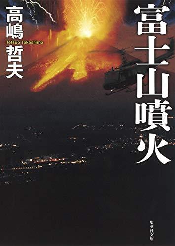 富士山噴火 (集英社文庫)
