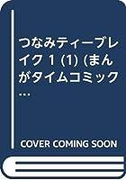 つなみティーブレイク 1 (1) (まんがタイムコミックス)