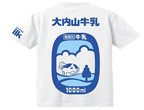 (三重)大内山牛乳 半袖 Tシャツ【サイズ:S,M,L,LL/kids100,120,140】 (M, 白)