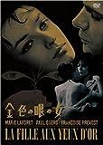 金色の眼の女(スペシャル・プライス)[DVD]