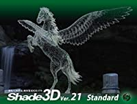 Shade3D Ver.21 Standard MacOS版(初年度サブスクリプション)