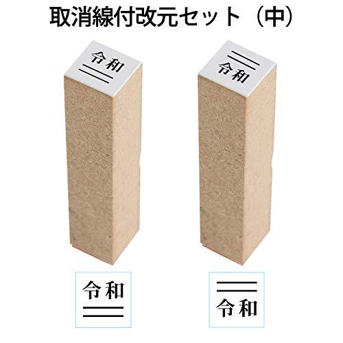 『プラス 令和 スタンプ 取消線付改元セット (中) 木製 52-977』の2枚目の画像