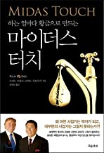 MIDAS TOUCH MIDAS TOUCH (Korean Edition)