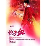 梔子血 1: 公主的身世 (Traditional Chinese Edition)