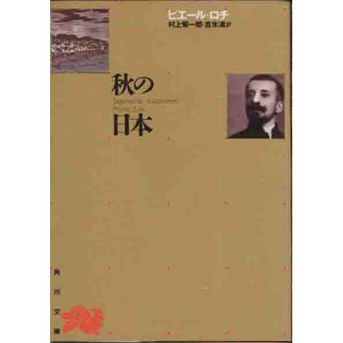 秋の日本 (角川文庫)