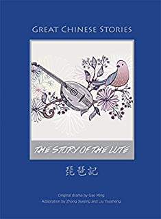 Great Chinese Stories: The Story of the Lute