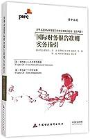 国际财务报告准则实务指引(第二十四章)