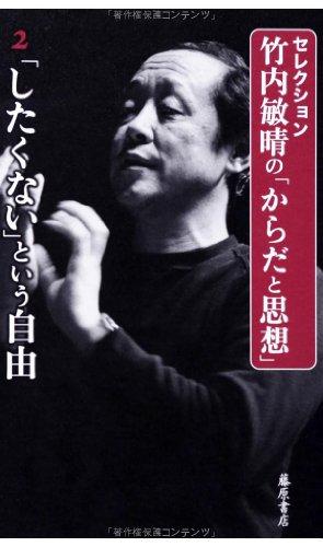 「したくない」という自由 (第2巻) (〈セレクション・竹内敏晴の「からだと思想」〉(全4巻))の詳細を見る