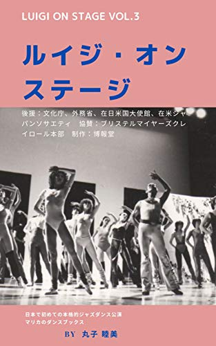 Luigi on Stage in Tokyo vol3: King of Jazz Dance Luigi coming from New York dance books (dance photo book) (Japanese Edition)
