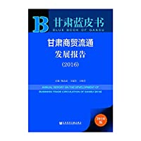 Gansu Gansu Blue Book trade and business development report (2016 database experience card attached)(Chinese Edition)