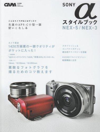 SONYαスタイルブックNEXー5/NEXー3―先進のAPSーC小型一眼使いこなし本 (Gakken Camera Mook)