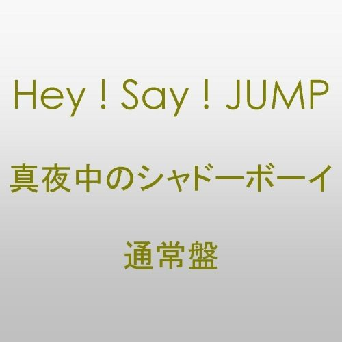 Say の 歌 Hey jump 歌詞 め