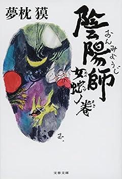 陰陽師 女蛇ノ巻 (文春文庫 ゆ 2-36)