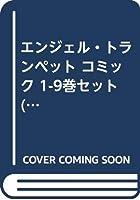 エンジェル・トランペット コミック 1-9巻セット (フラワーコミックスアルファ)