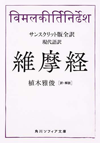 サンスクリット版全訳 維摩経 現代語訳 (角川ソフィア文庫)