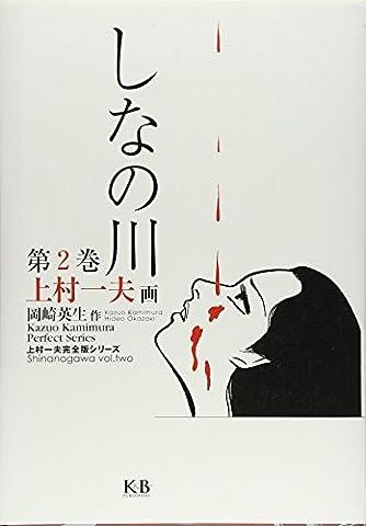 しなの川 (第2巻) (上村一夫完全版シリーズ)