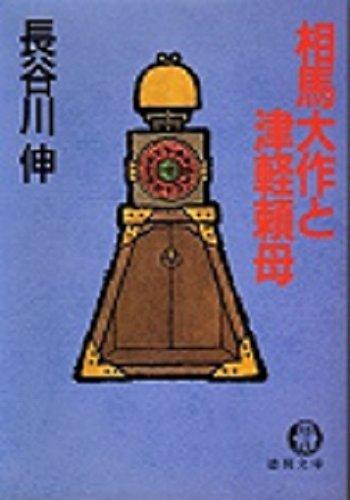 相馬大作と津軽頼母 (徳間文庫)
