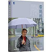 With her mother to travel(Chinese Edition)