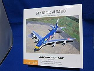 ◎◎全日空◎マリンジャンボ飛行機模型◎B747-400◎1/400◎新品◎
