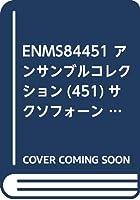 ENMS84451 アンサンブルコレクション(451)サクソフォーン三重奏 エンパシー/清水大輔